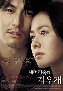 Vzpomínky na lásku (2004)