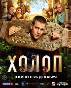 Sedlák (2019)